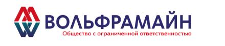 Добыча вольфрамовых и оловянных руд на территории Российской Федерации