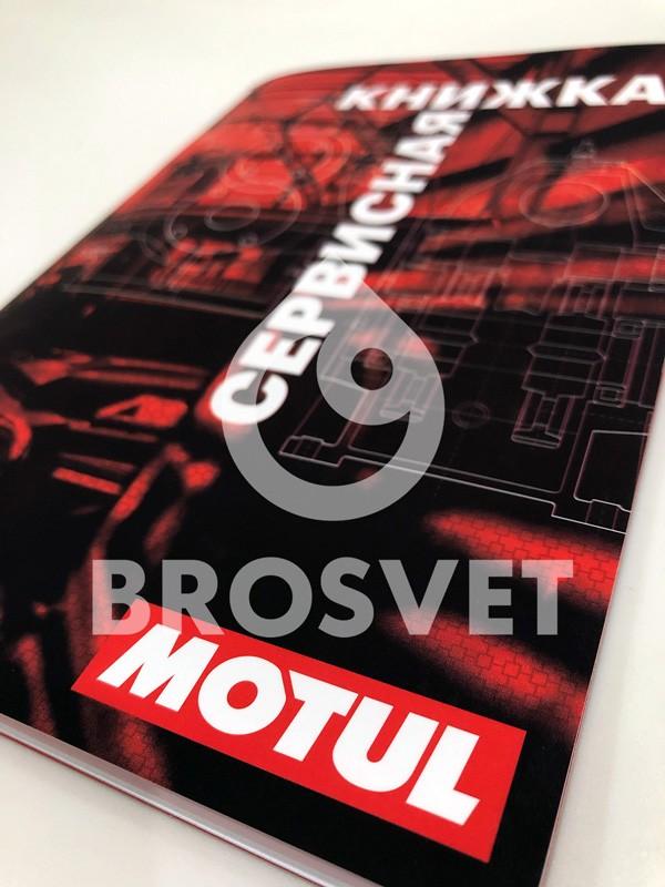 Производство  брошюр формата сервисной книжки