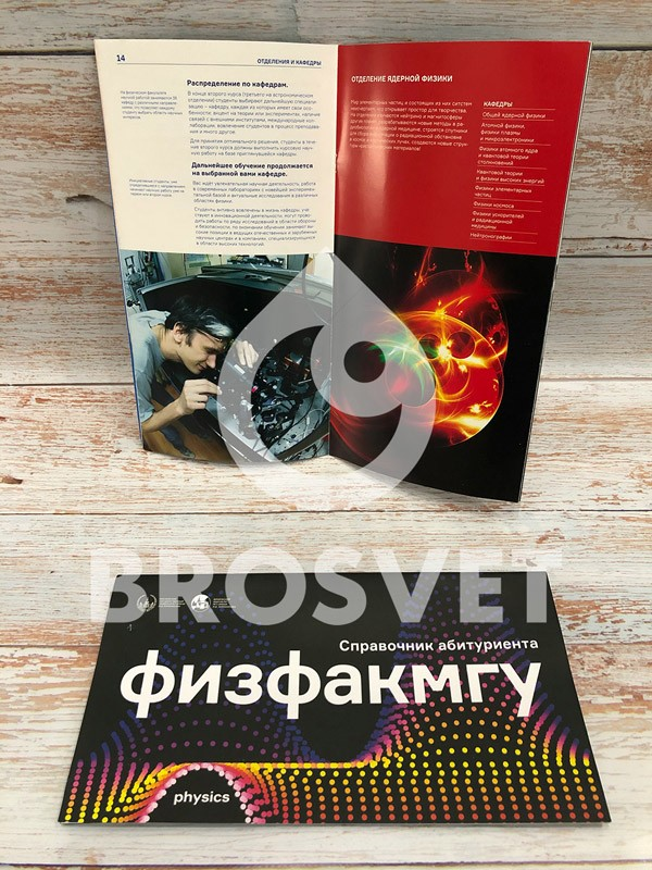 Производство буклетов,  для университета МГУ