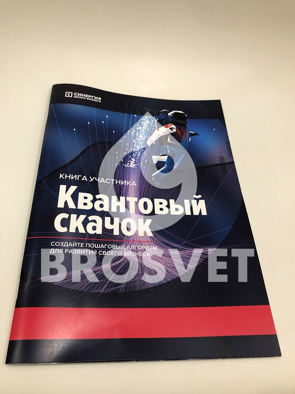 Производство брошюр